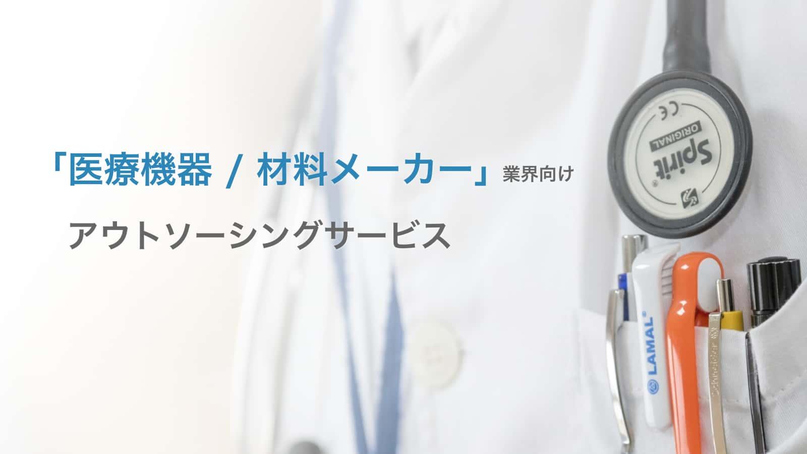 医療機器・材料メーカー業界向けのアウトソーシングサービスについて
