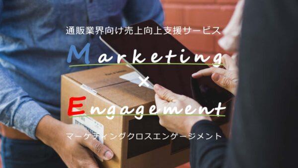 【通販業界向け】売上向上支援サービスのご紹介