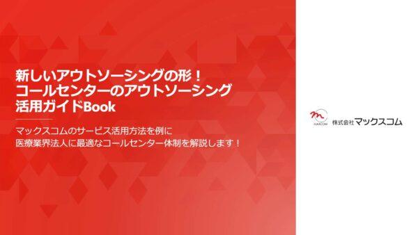 【医療機器メーカー向け】コールセンターのアウトソーシング活用ガイドBook