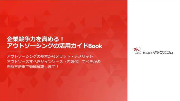 【全業種向け】企業競争力を高める!アウトソーシング活用ガイドBook
